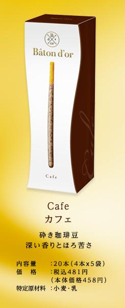 Cafe カフェ 砕き珈琲豆 深い香りとほろ苦さ 内容量:20本(4本x5袋) 価格:税込481円(本体価格458円) 特定原材料:小麦・乳