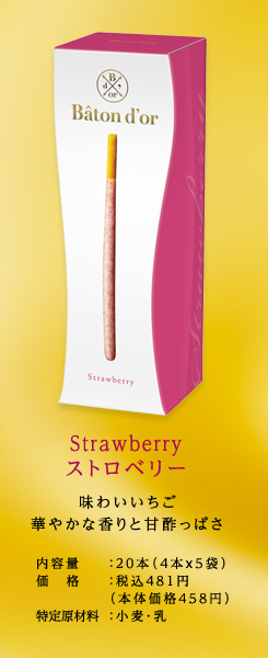Strawberry ストロベリー 味わいいちご 華やかな香りと甘酢っぱさ 内容量:20本(4本x5袋) 価格:税込481円(本体価格458円) 特定原材料:小麦・乳