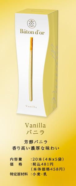 Vanilla バニラ 芳醇バニラ 香り高い濃厚な味わい 内容量:20本(4本x5袋) 価格:税込481円(本体価格458円) 特定原材料:小麦・乳