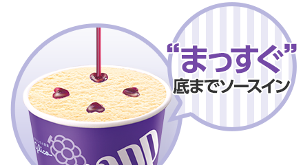 http://www.glico.co.jp/ice/panapp/images/product/17_top_sauce2.png